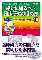絶対に知るべき臨床研究の進め方−PMDAで得た研究者の心構え48