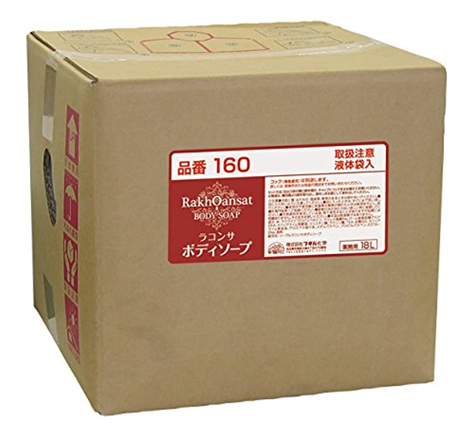 ベッド震えバイパスラコンサ ボディソープ 18L フタバ化学
