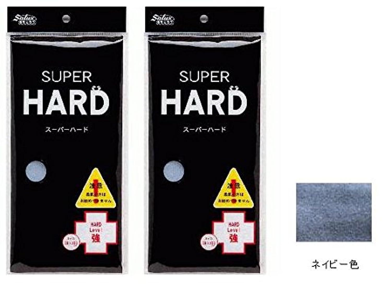 サラックススーパーハード ハードレベル強 ネイビー×2個セット