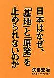 日本はなぜ、「基地」と「原発」を止められないのか