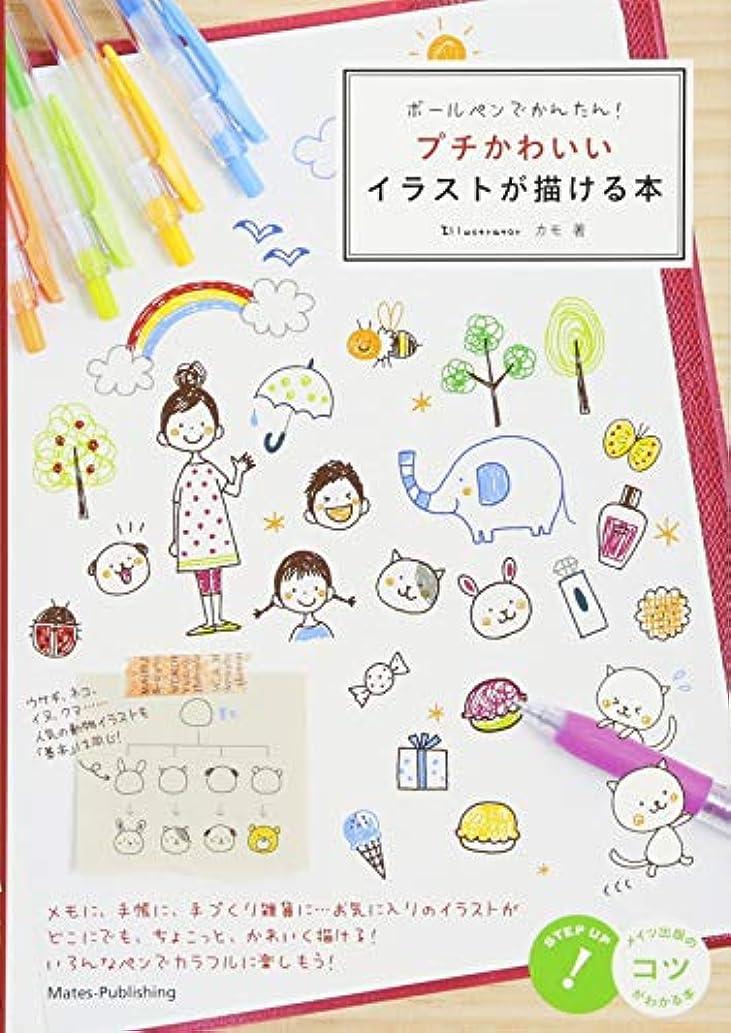 注目すべき宣教師記念品ボールペンでかんたん! プチかわいいイラストが描ける本 (コツがわかる本!)