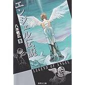 エンジェル伝説 9 (集英社文庫―コミック版)