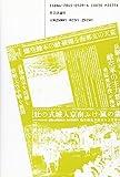 南京大虐殺と日本人の精神構造 画像