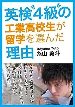 [糸山勇斗]の英検4級の工業高校生が留学を選んだ理由
