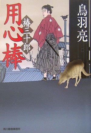 用心棒―椿三十郎 (時代小説文庫)の詳細を見る