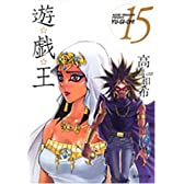 遊・戯・王 15 (集英社文庫―コミック版)