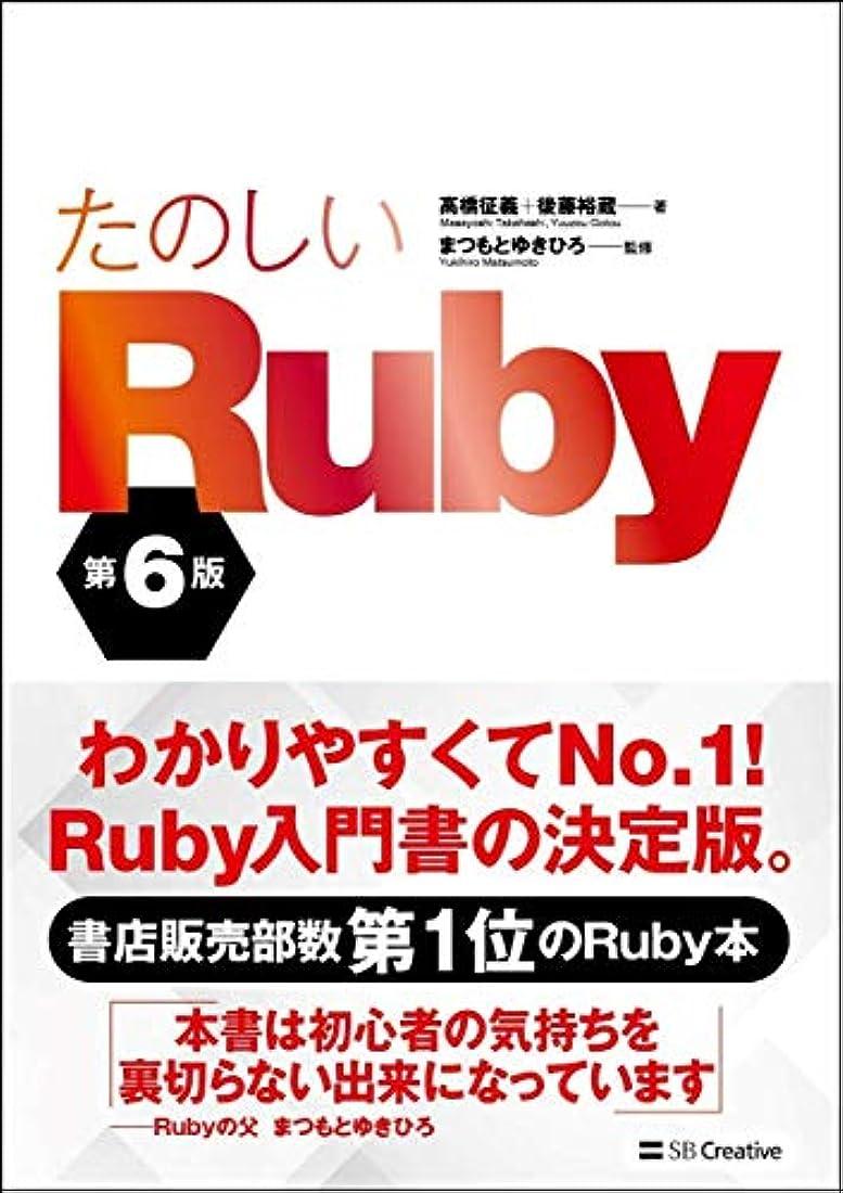 灰粉砕する粉砕するたのしいRuby 第6版 (Informatics&IDEA)