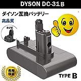 Enermall Dyson ダイソン互換バッテリーTypeB 22.2v 2000mAh ネジ式 DC34 DC35 DC31 DC44 DC45対応 ダイソン掃除機用 互換バッテリー 1年保証