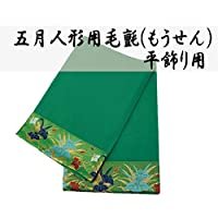 五月人形用 床布 緑 毛氈【もうせん】35号