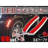 A.P.O(エーピーオー) LEDサイドマーカー 赤 左右2個1セット レッド 汎用 クロームメッキ フェンダー貼付