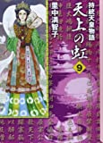 天上の虹(9) (講談社漫画文庫)
