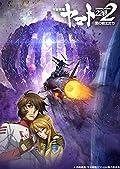 「宇宙戦艦ヤマト2202 愛の戦士たち」第7章「新星篇」予告編