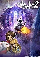 「宇宙戦艦ヤマト2202 愛の戦士たち」BD第7巻・新星篇 予約受付中