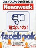 Newsweek (ニューズウィーク日本版) 2012年 2/22号 [雑誌]