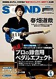 SOUND DESIGNER (サウンドデザイナー) 2019年4月号 (2019-03-09) [雑誌]