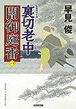 裏切老中: 闇御庭番(一) (光文社時代小説文庫)