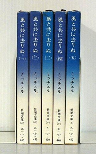 風と共に去りぬ 全5巻セット (新潮文庫)の詳細を見る