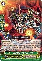 G-CB06/018 創世機神 デストハーゲン R