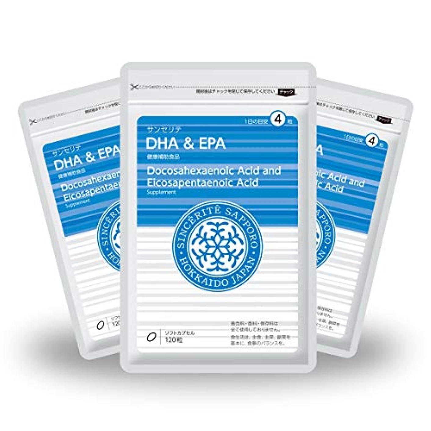分子若い蒸発DHA&EPA 3袋セット[送料無料][DHA]433mg配合[国内製造]お得な90日分