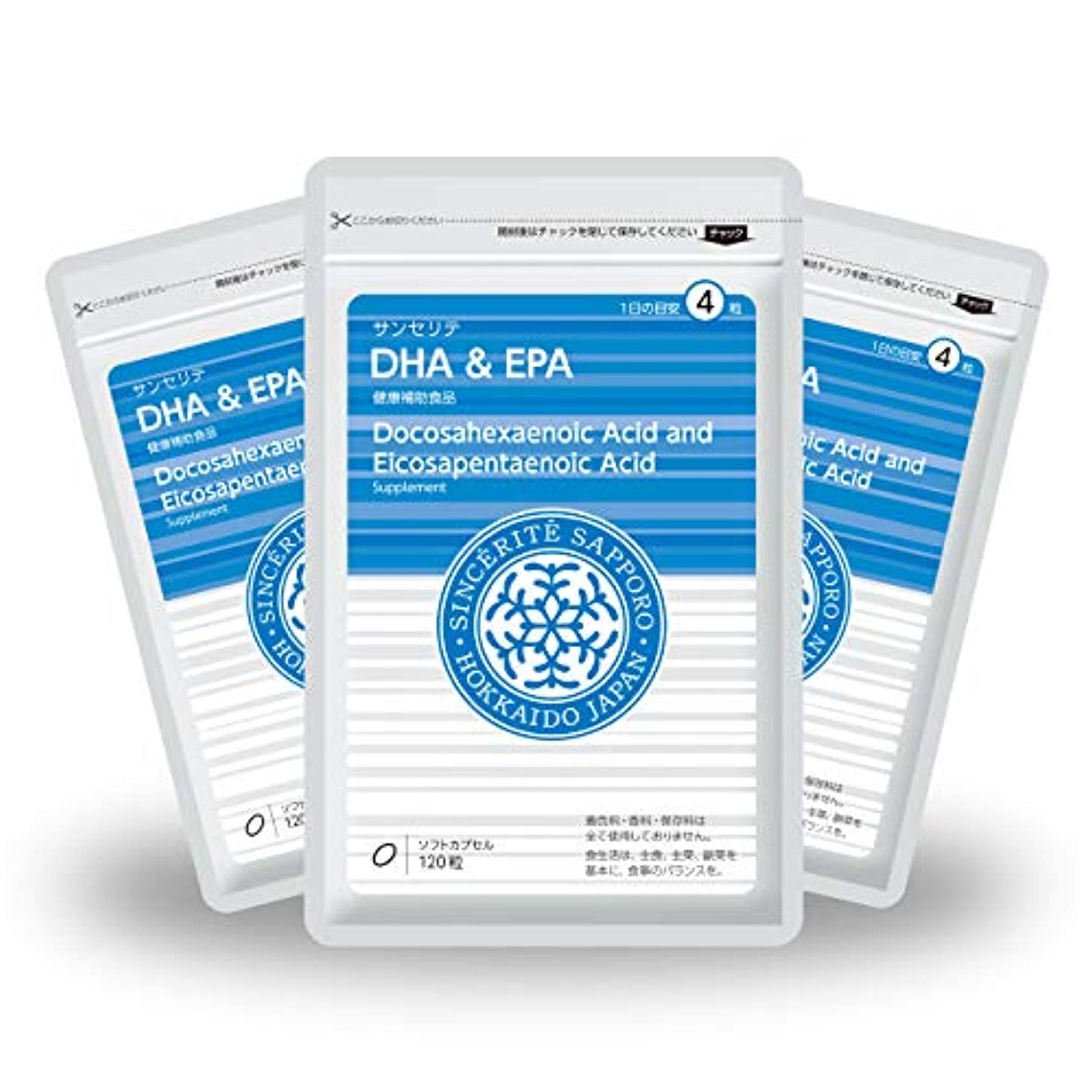 すばらしいです永遠に三角形DHA&EPA 3袋セット[送料無料][DHA]433mg配合[国内製造]お得な90日分