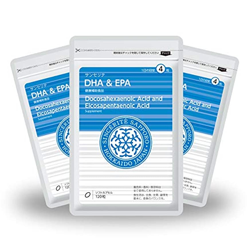 極貧忍耐DHA&EPA 3袋セット[送料無料][DHA]433mg配合[国内製造]お得な90日分