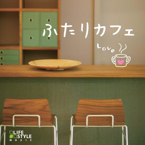 ふたりカフェ~L・O・V・E