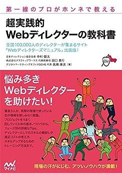 [中村 健太, 田口 真行, 高瀬 康次]の第一線のプロがホンネで教える 超実践的 Webディレクターの教科書