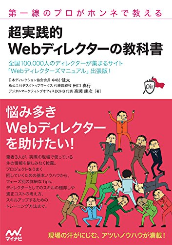 第一線のプロがホンネで教える 超実践的 Webディレクターの教科書の詳細を見る