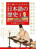 見て読んでよくわかる!  日本語の歴史1: 古代から平安時代 書きのこされた古代の日本語 (単行本)
