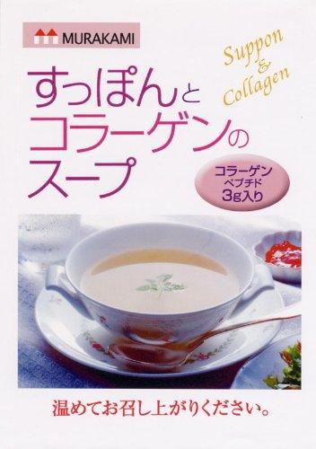 村上スッポン すっぽんとコラーゲンのスープ 150g