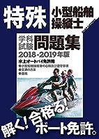 特殊小型船舶操縦士学科試験問題集 2018ー2019年