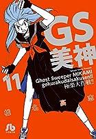 GS美神 極楽大作戦!! 文庫版 第11巻