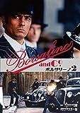 ボルサリーノ2 HDリマスター版[DVD]