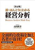 公認会計士高田直芳:有償支給取引と循環取引に内在する税務リスクについて(原文)