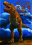 モンゴル大恐竜―ゴビ砂漠の大型恐竜と鳥類の進化