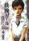 鉄腕ガール(4) (講談社漫画文庫)
