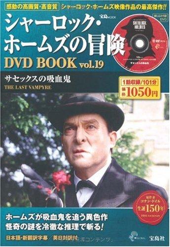 シャーロック・ホームズの冒険DVD BOOK vol.19 (宝島MOOK) (DVD付)の詳細を見る