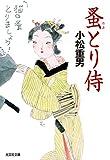 蚤とり侍 (光文社文庫 こ 28-6 光文社時代小説文庫)