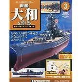 戦艦大和を作る 改訂版 3号 [分冊百科] (パーツ付)