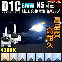 BMW X5 E70(前期・後期) F15 対応★純正 Lowビーム HID ヘッドライト 交換用バルブ★4300k【メガLED】