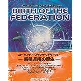 スタートレック バース オブ ザ フェデレーション 日本語マニュアル付 英語版