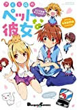 さくら荘のペットな彼女―4コマ公式アンソロジー (電撃コミックス EX 186-1)