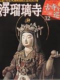 週刊 古寺を巡る 32  浄瑠璃寺 「山里に佇む九体阿弥陀と吉祥天の寺」