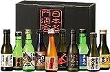 純米飲みくらべ10撰 180ml×10撰セット 日本名門酒会 贈り物に最適です。