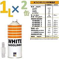 ガレージ・ゼロ ホワイトガソリン 1L [GZ401]×2缶