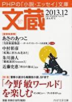 文蔵 2013.12 (PHP文芸文庫)