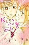 kiss me darling (フラワーコミックス)