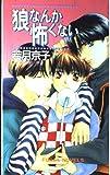 狼なんか怖くない  / 若月 京子 のシリーズ情報を見る