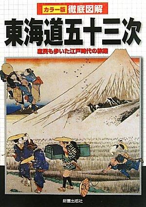 カラー版徹底図解 東海道五十三次―庶民も歩いた江戸時代の旅路