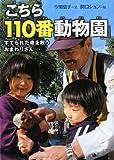 こちら「110番動物園」—すてられた命を救うおまわりさん (感動ノンフィクションシリーズ) -